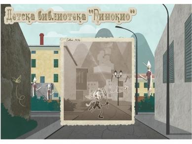 "Проект 79: Детска библиотека ""Пинокио"""