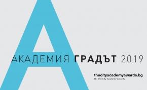 """Участвайте в шестото издание на """"Академия ГРАДЪТ"""""""