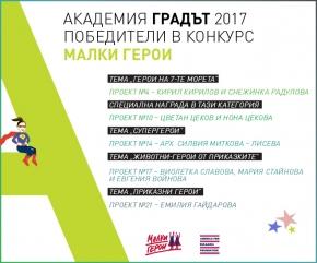 """Академия Градът 2017 - Победители в конкурс """"Малки герои"""""""
