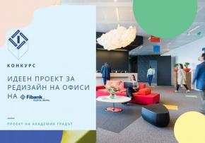 Над 100 студенти и млади професионалисти участват в конкурса за редизайн на банкови клонове на Fibank